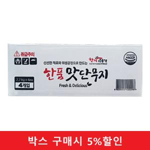 (박스)한품-(반달)맛단무지2.7kg